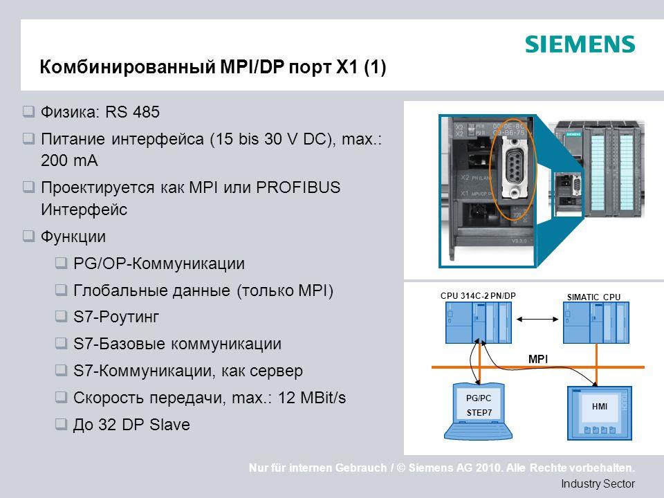 Nur für internen Gebrauch / © Siemens AG 2010. Alle Rechte vorbehalten. Industry Sector Комбинированный MPI/DP порт X1 (1) Физика: RS 485 Питание инте
