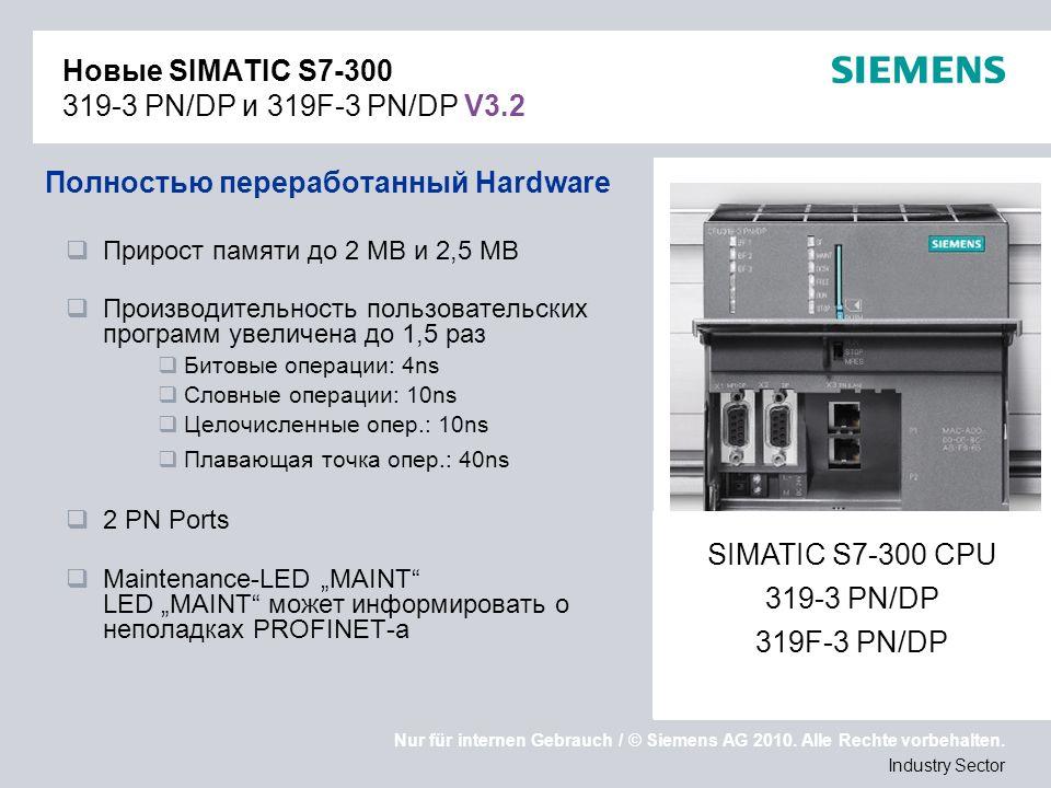 Nur für internen Gebrauch / © Siemens AG 2010. Alle Rechte vorbehalten. Industry Sector Новые SIMATIC S7-300 319-3 PN/DP и 319F-3 PN/DP V3.2 Полностью