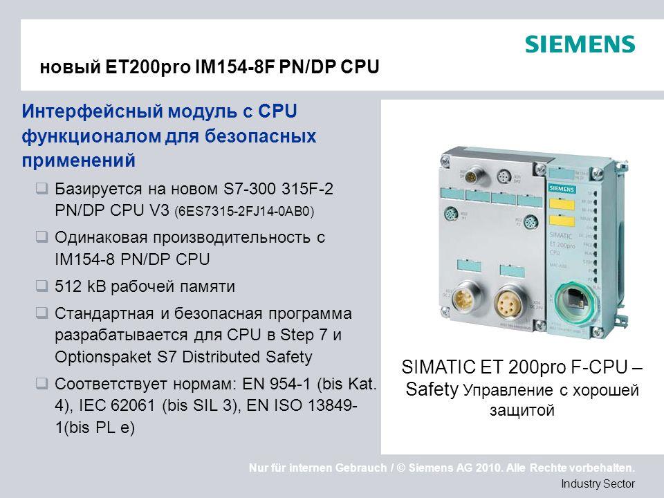 Nur für internen Gebrauch / © Siemens AG 2010. Alle Rechte vorbehalten. Industry Sector новый ET200pro IM154-8F PN/DP CPU Интерфейсный модуль с CPU фу