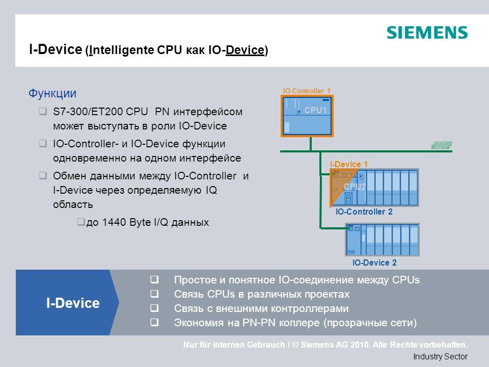 Nur für internen Gebrauch / © Siemens AG 2010. Alle Rechte vorbehalten. Industry Sector I-Device (Intelligente CPU как IO-Device) Функции S7-300/ET200