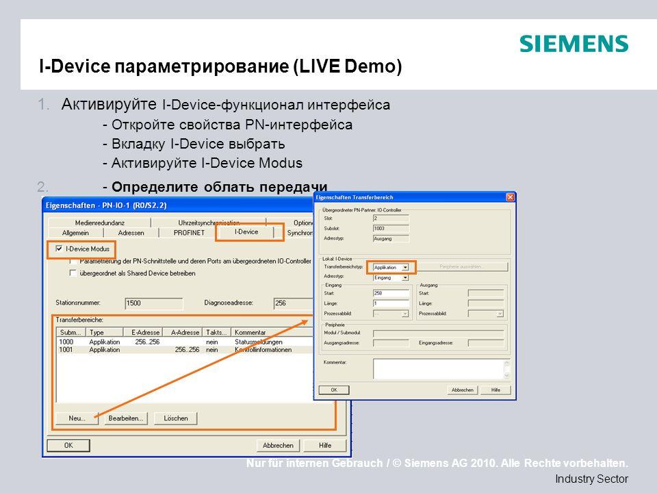 Nur für internen Gebrauch / © Siemens AG 2010. Alle Rechte vorbehalten. Industry Sector I-Device параметрирование (LIVE Demo) 1.Активируйте I-Device-ф
