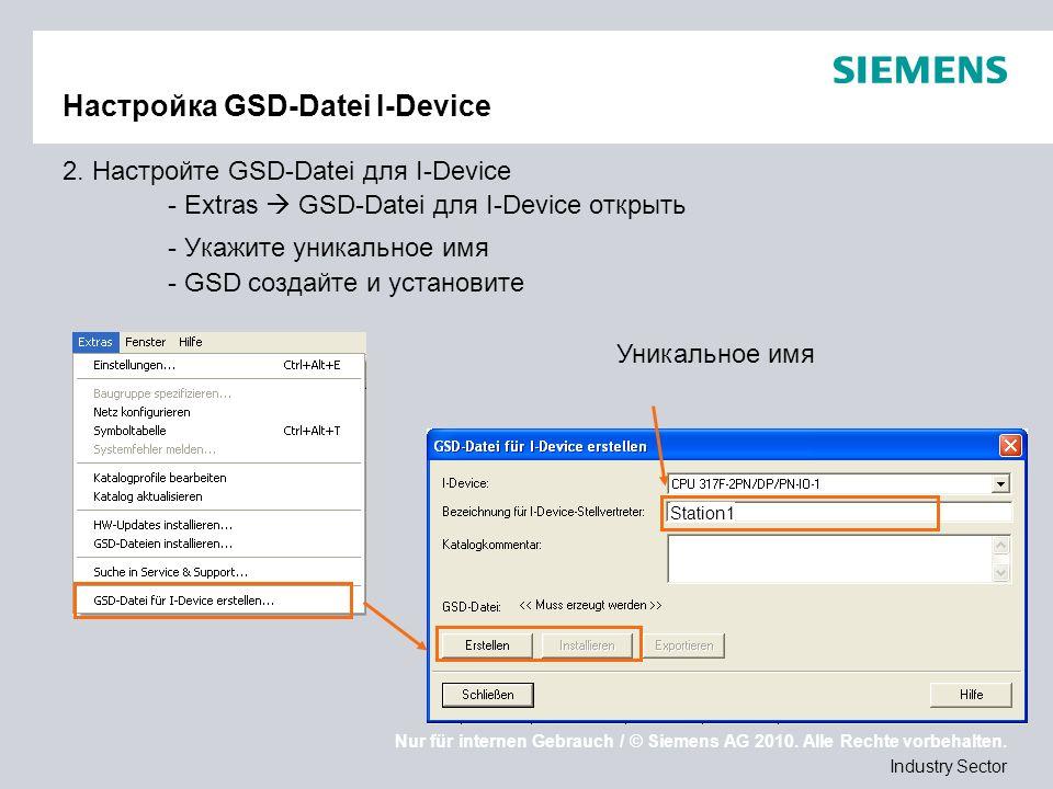 Nur für internen Gebrauch / © Siemens AG 2010. Alle Rechte vorbehalten. Industry Sector Настройка GSD-Datei I-Device 2. Настройте GSD-Datei для I-Devi
