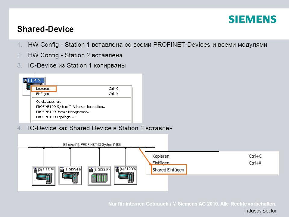 Nur für internen Gebrauch / © Siemens AG 2010. Alle Rechte vorbehalten. Industry Sector Shared-Device 1.HW Config - Station 1 вставлена со всеми PROFI