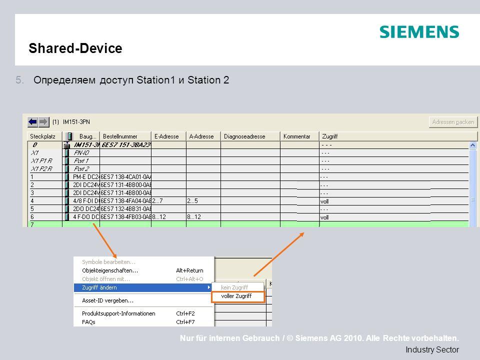 Nur für internen Gebrauch / © Siemens AG 2010. Alle Rechte vorbehalten. Industry Sector Shared-Device 5.Определяем доступ Station1 и Station 2