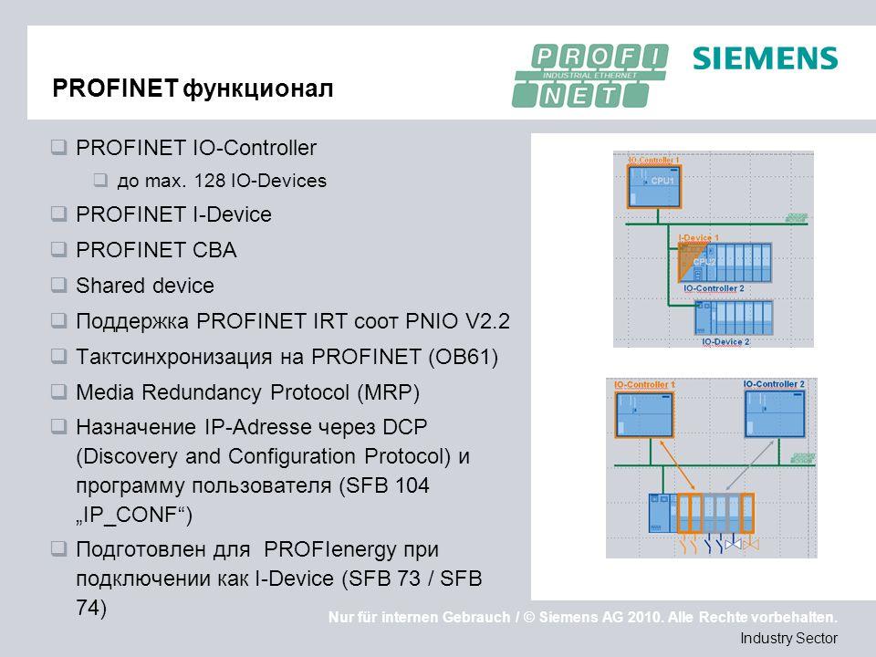 Nur für internen Gebrauch / © Siemens AG 2010. Alle Rechte vorbehalten. Industry Sector PROFINET функционал PROFINET IO-Controller до max. 128 IO-Devi