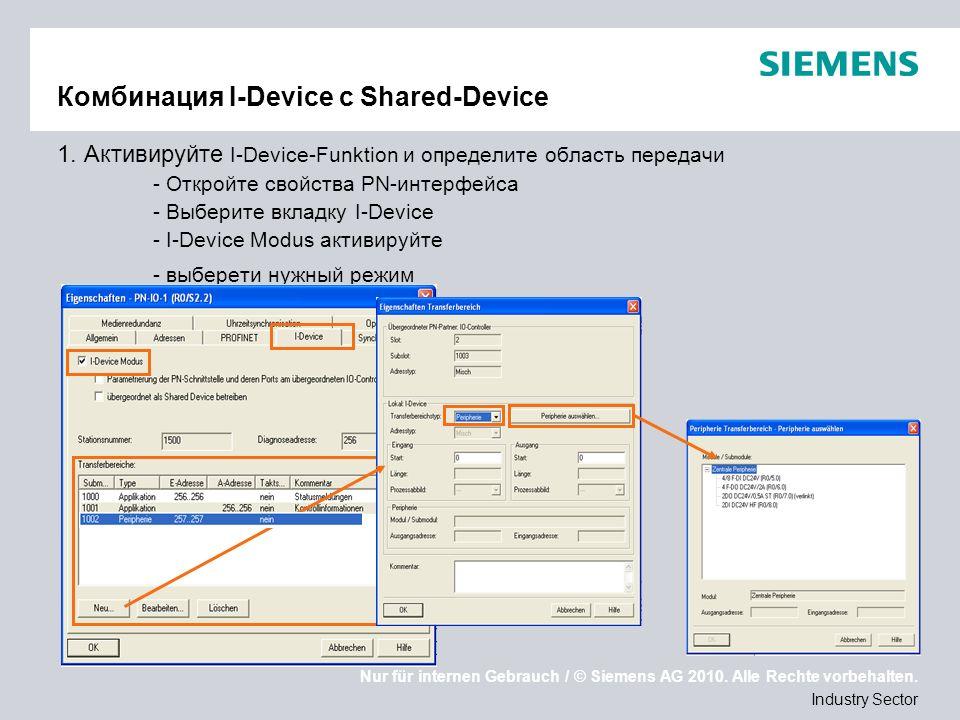 Nur für internen Gebrauch / © Siemens AG 2010. Alle Rechte vorbehalten. Industry Sector Комбинация I-Device с Shared-Device 1. Активируйте I-Device-Fu