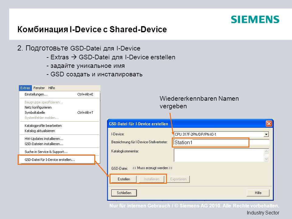 Nur für internen Gebrauch / © Siemens AG 2010. Alle Rechte vorbehalten. Industry Sector Комбинация I-Device с Shared-Device 2. Подготовьте GSD-Datei д