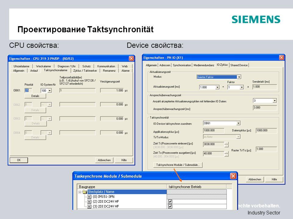 Nur für internen Gebrauch / © Siemens AG 2010. Alle Rechte vorbehalten. Industry Sector Проектирование Taktsynchronität CPU свойства: Device свойства: