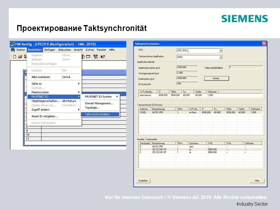 Nur für internen Gebrauch / © Siemens AG 2010. Alle Rechte vorbehalten. Industry Sector Проектирование Taktsynchronität