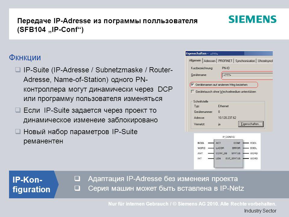 Nur für internen Gebrauch / © Siemens AG 2010. Alle Rechte vorbehalten. Industry Sector Передаче IP-Adresse из пограммы полльзователя (SFB104 IP-Conf)