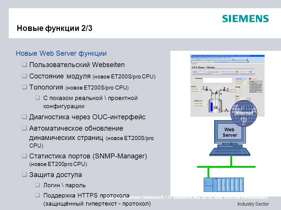 Nur für internen Gebrauch / © Siemens AG 2010. Alle Rechte vorbehalten. Industry Sector Новые функции 2/3 Новые Web Server функции Пользовательский We