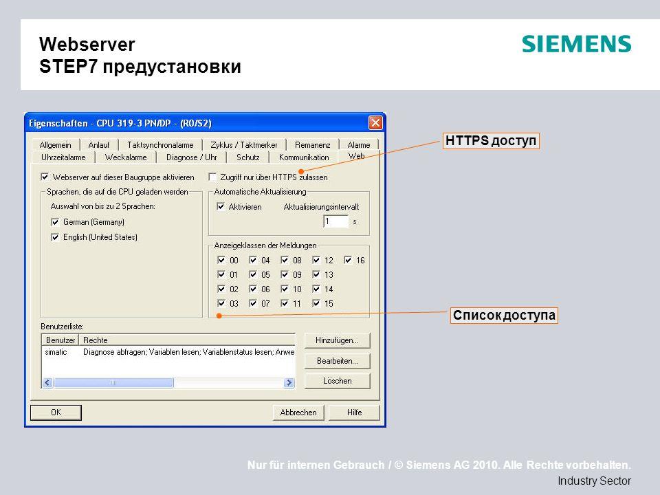 Nur für internen Gebrauch / © Siemens AG 2010. Alle Rechte vorbehalten. Industry Sector Webserver STEP7 предустановки HTTPS доступ Список доступа