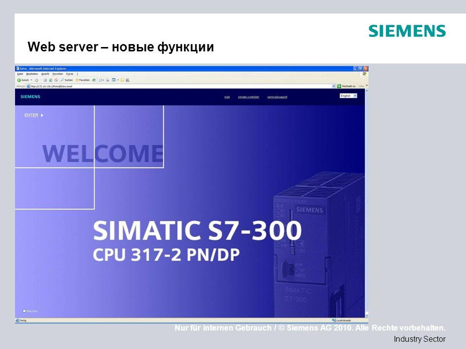 Nur für internen Gebrauch / © Siemens AG 2010. Alle Rechte vorbehalten. Industry Sector Web server – новые функции