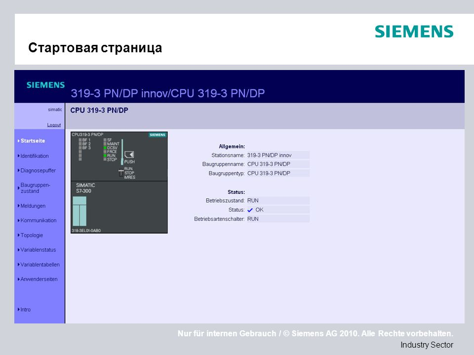Nur für internen Gebrauch / © Siemens AG 2010. Alle Rechte vorbehalten. Industry Sector Стартовая страница