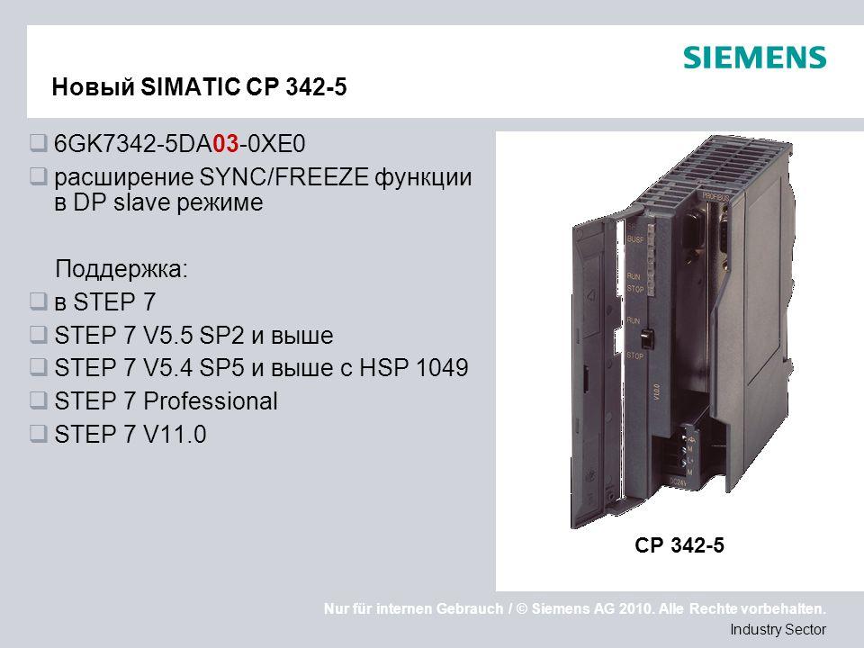 Nur für internen Gebrauch / © Siemens AG 2010. Alle Rechte vorbehalten. Industry Sector Новый SIMATIC CP 342-5 6GK7342-5DA03-0XE0 расширение SYNC/FREE