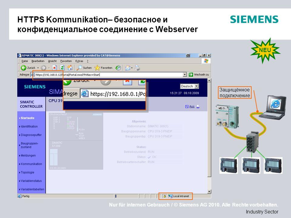 Nur für internen Gebrauch / © Siemens AG 2010. Alle Rechte vorbehalten. Industry Sector HTTPS Kommunikation– безопасное и конфиденциальное соединение