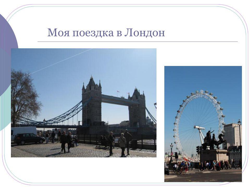 Моя поездка в Лондон