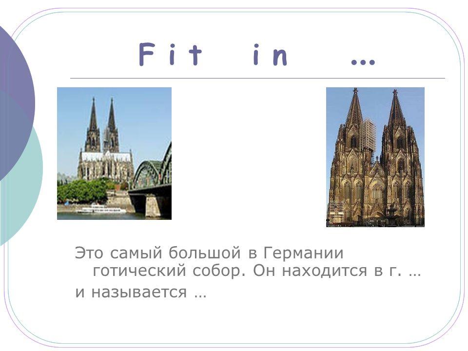 F i t i n … Это самый большой в Германии готический собор. Он находится в г. … и называется …