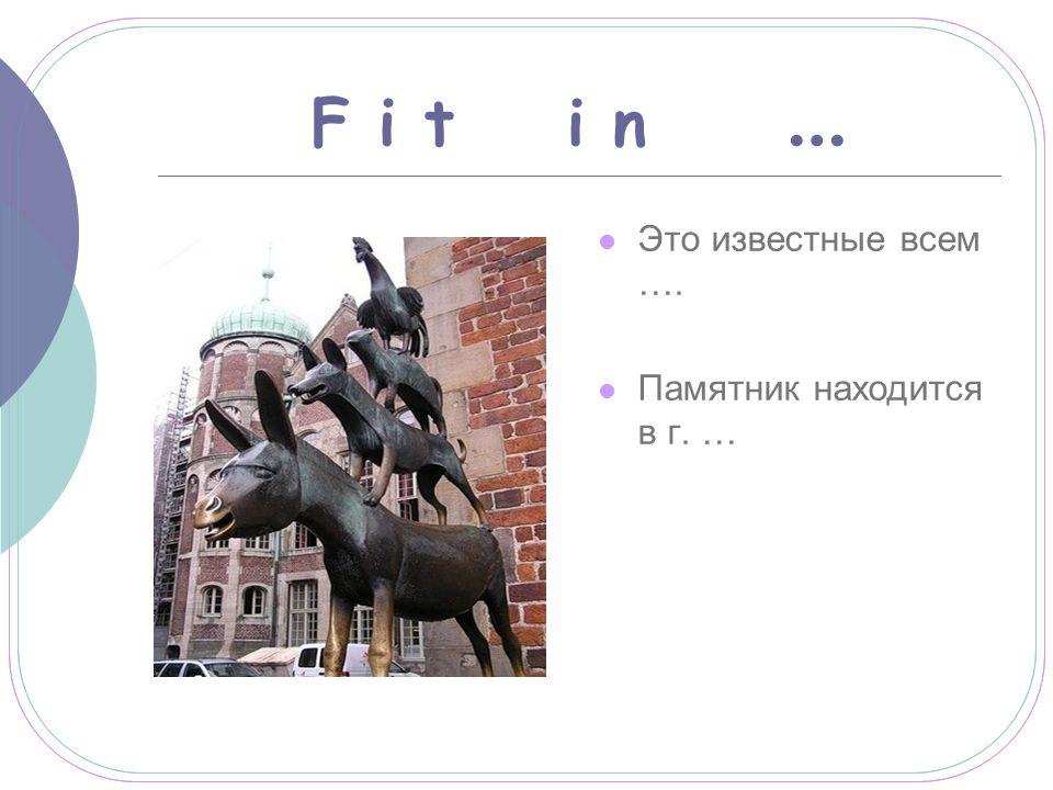 F i t i n … Это известные всем …. Памятник находится в г. …