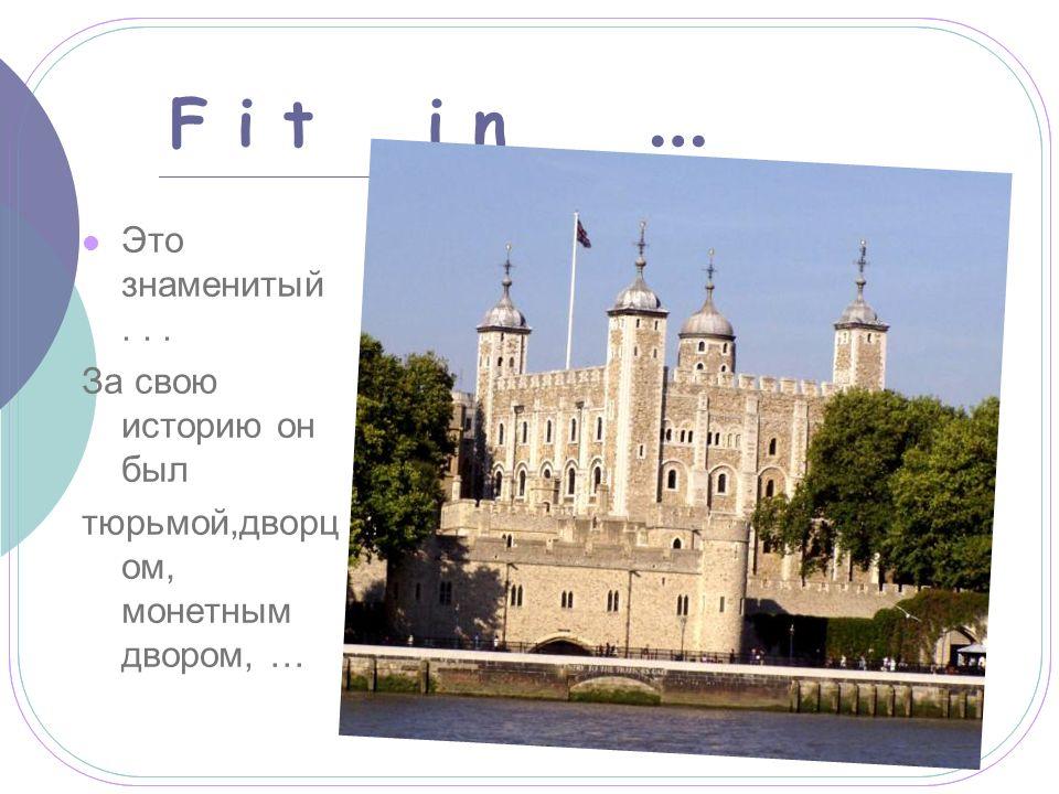 F i t i n … Это знаменитый... За свою историю он был тюрьмой,дворц ом, монетным двором, …