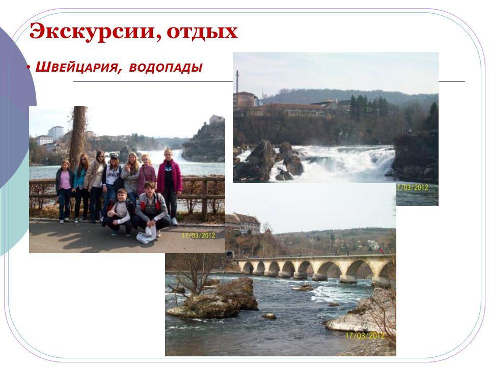 Экскурсии, отдых Ш ВЕЙЦАРИЯ, ВОДОПАДЫ