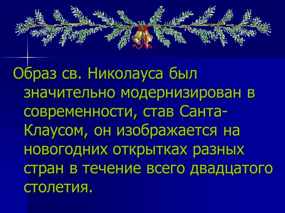 Образ св. Николауса был значительно модернизирован в современности, став Санта- Клаусом, он изображается на новогодних открытках разных стран в течени