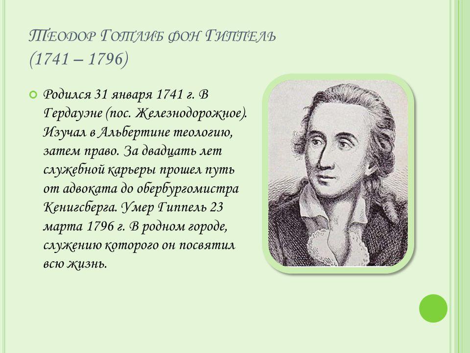 Т ЕОДОР Г ОТЛИБ ФОН Г ИППЕЛЬ (1741 – 1796) Родился 31 января 1741 г.