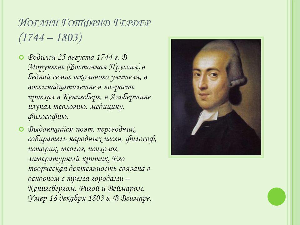 И ОГАНН Г ОТФРИД Г ЕРДЕР (1744 – 1803) Родился 25 августа 1744 г.