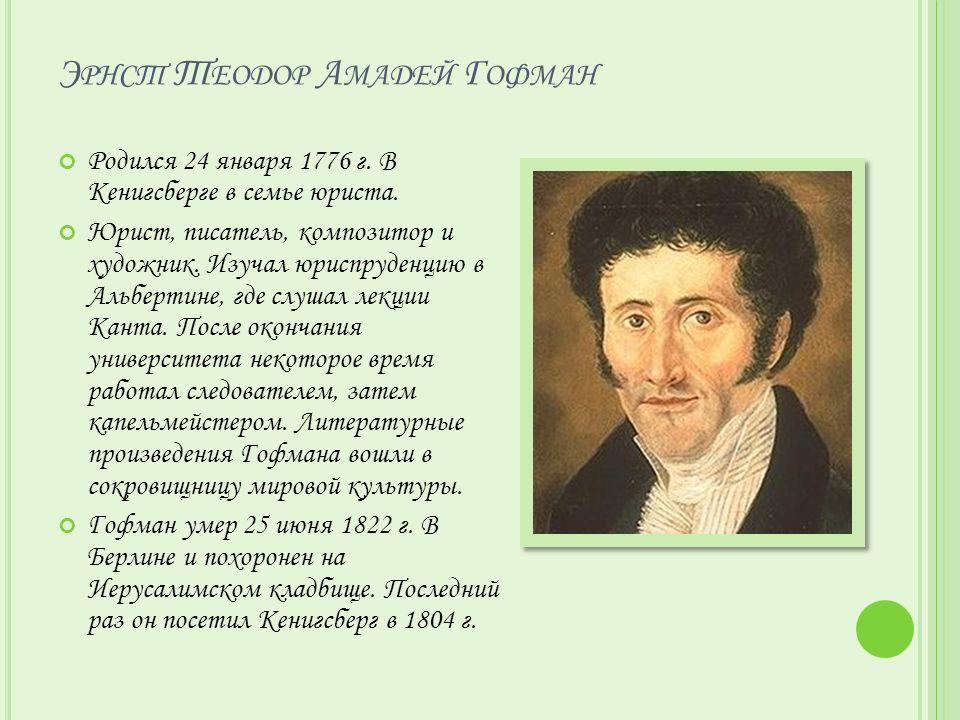 Э РНСТ Т ЕОДОР А МАДЕЙ Г ОФМАН Родился 24 января 1776 г.
