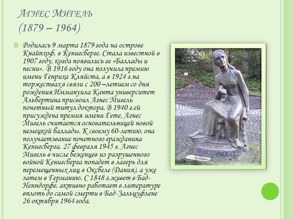 А ГНЕС М ИГЕЛЬ (1879 – 1964) Родилась 9 марта 1879 года на острове Кнайпхоф, в Кенигсберге.