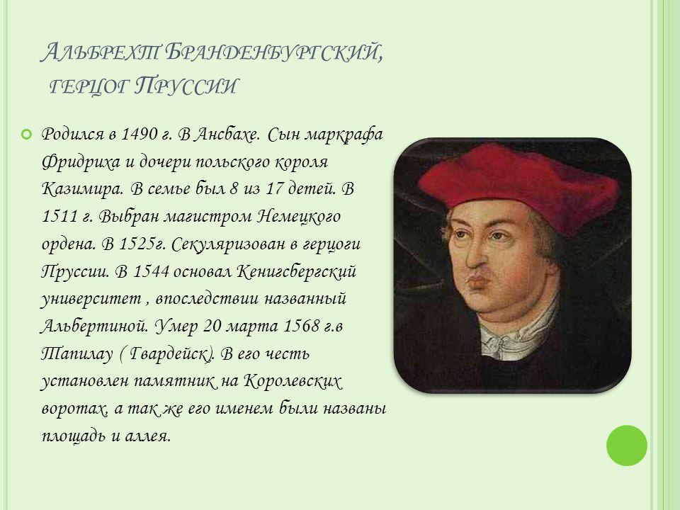 А ЛЬБРЕХТ Б РАНДЕНБУРГСКИЙ, ГЕРЦОГ П РУССИИ Родился в 1490 г.