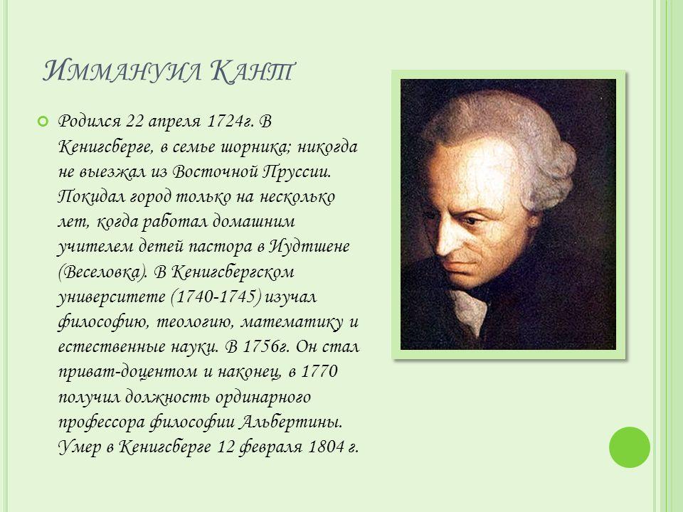 И ММАНУИЛ К АНТ Родился 22 апреля 1724г.