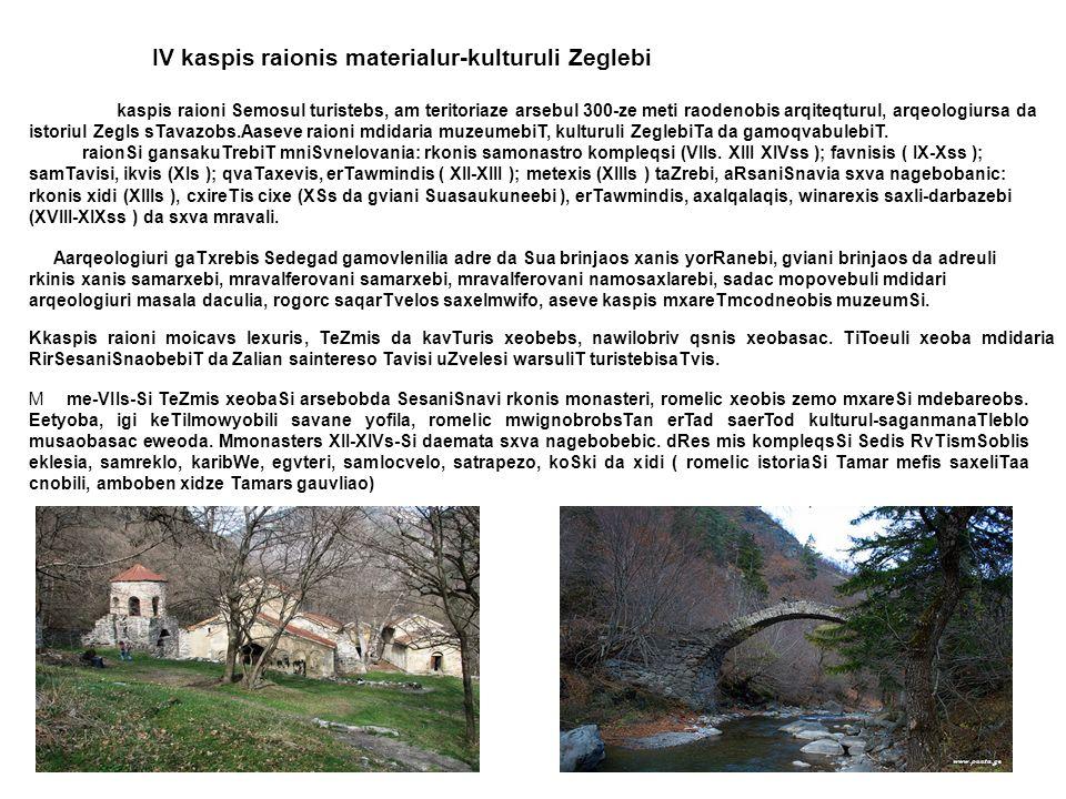 IV kaspis raionis materialur-kulturuli Zeglebi kaspis raioni Semosul turistebs, am teritoriaze arsebul 300-ze meti raodenobis arqiteqturul, arqeologiu