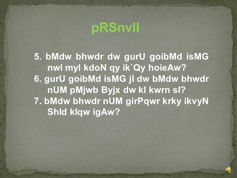 pRSnvlI 1.bMdw bhwdr duAwrw srihMd dI ie`t nwl ie`t KVkwaux dw kI kwrn sI.