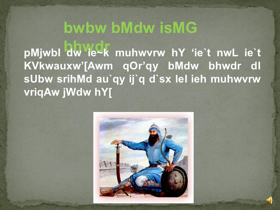 pUrv igAwn dI prK bMdw bhwdr bwry qusIN kI jwxdy ho.