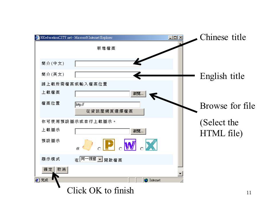 11 Chinese title English title Browse for file (Select the HTML file) Click OK to finish