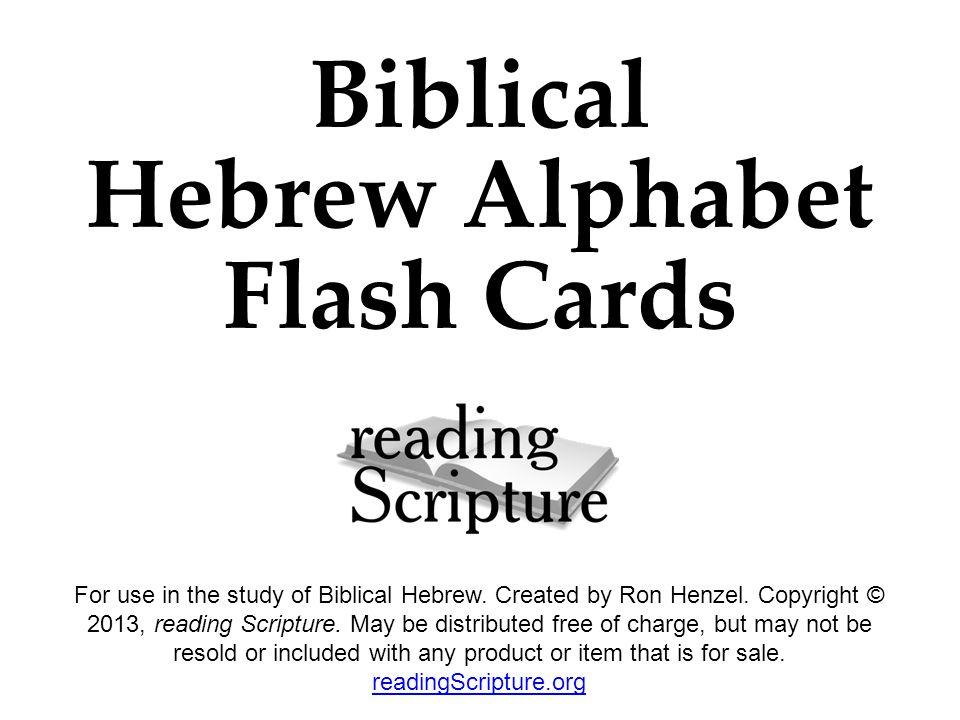 1 Biblical Hebrew Alphabet Flash Cards
