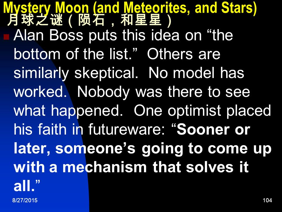 8/27/ Mystery Moon (and Meteorites, and Stars) 月球之谜(陨石,和星星) Alan Boss puts this idea on the bottom of the list. Others are similarly skeptical.