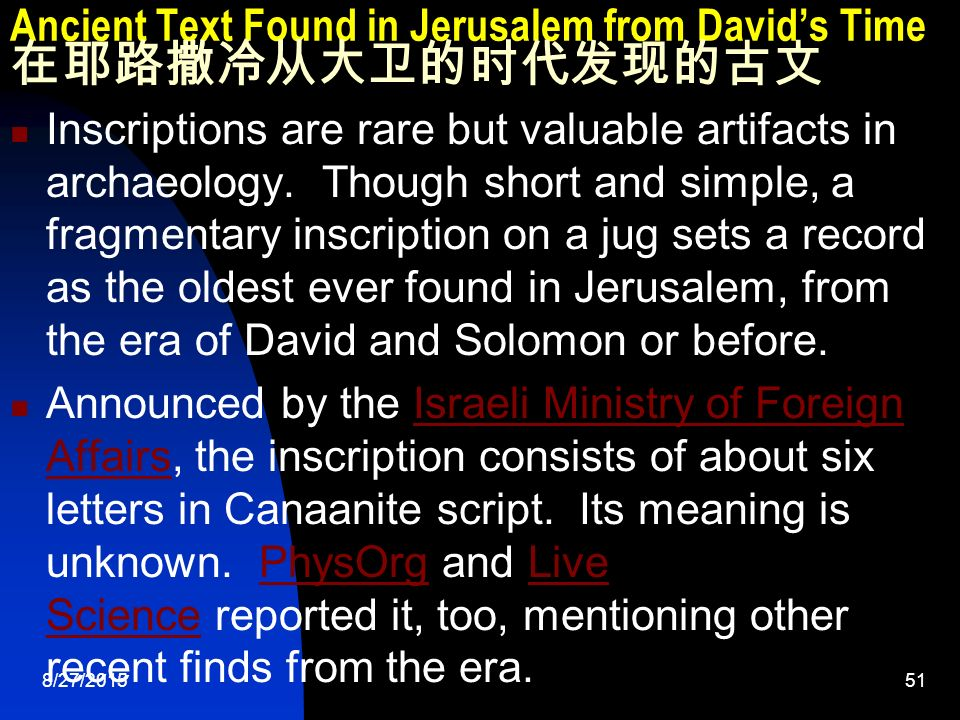 8/27/ Ancient Text Found in Jerusalem from David's Time 在耶路撒冷从大卫的时代发现的古文 Inscriptions are rare but valuable artifacts in archaeology.