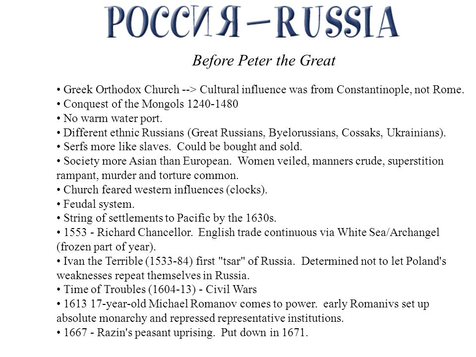 Before Peter the Great Greek Orthodox Church --> Cultural influence was from Constantinople, not Rome.