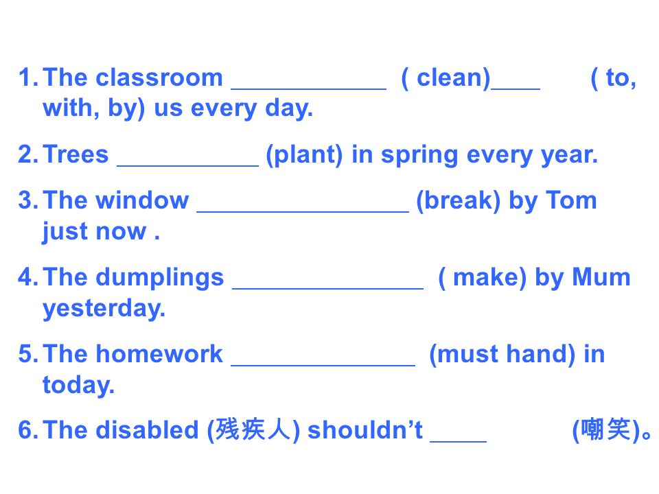 1.The classroom ( clean) ( to, with, by) us every day.