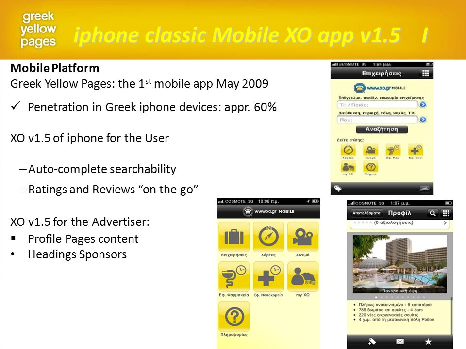 Mobile Platform Greek Yellow Pages: the 1 st mobile app May 2009 Penetration in Greek iphone devices: appr.