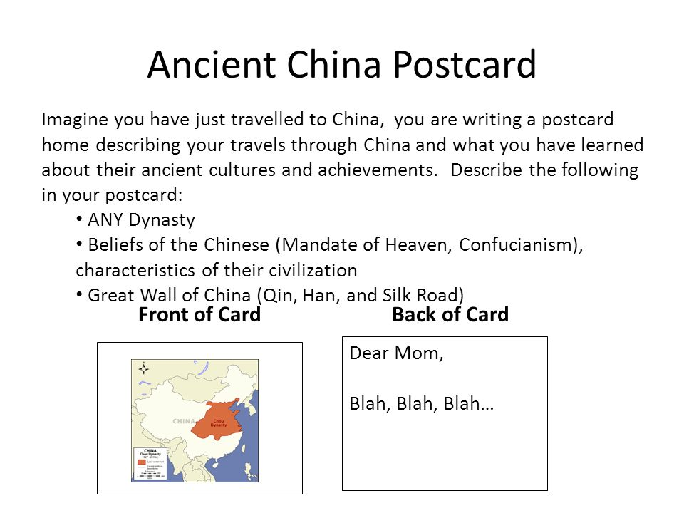 Ancient China Postcard Imagine you have just travelled to China, you are writing a postcard home describing your travels through China and what you have learned about their ancient cultures and achievements.