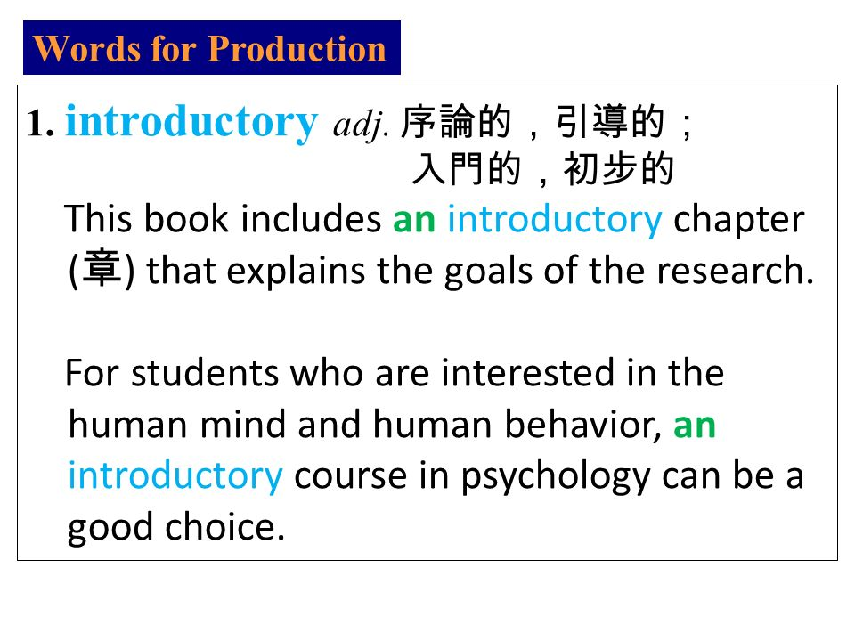 Words for Production 1. introductory adj.