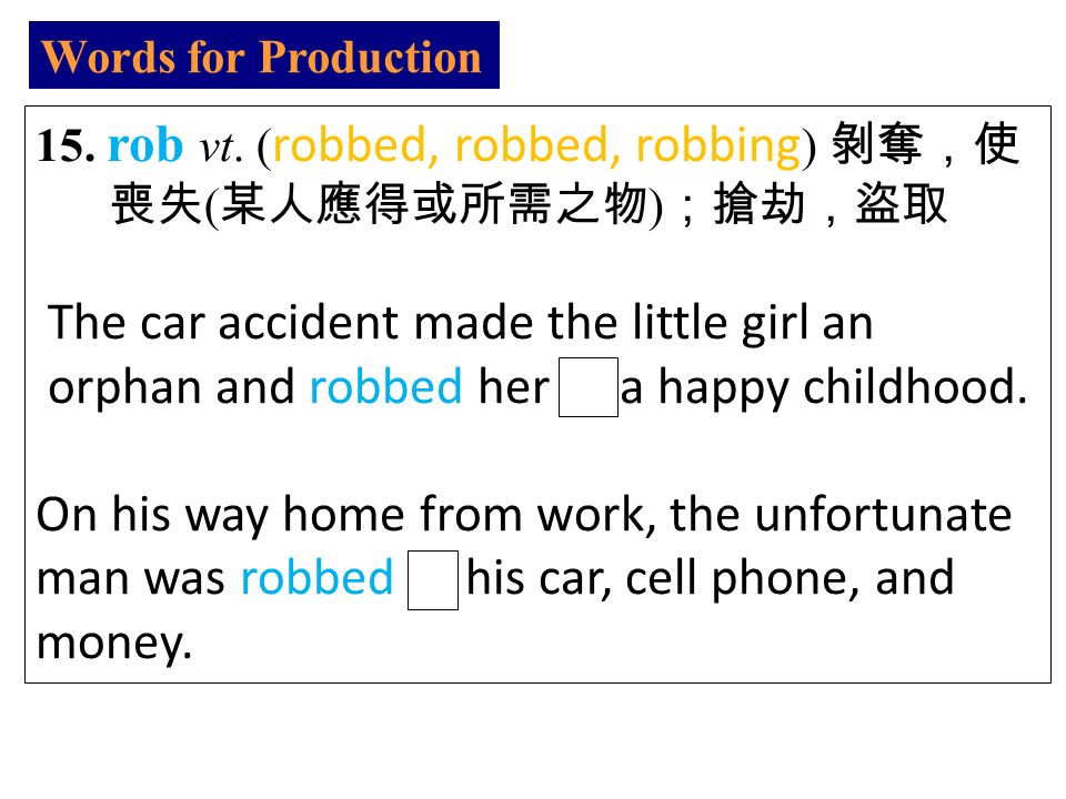 Words for Production 15. rob vt.