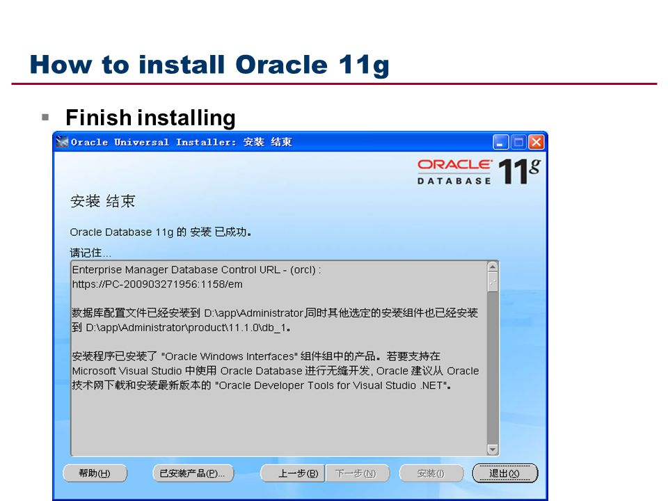 How to install Oracle 11g  Finish installing