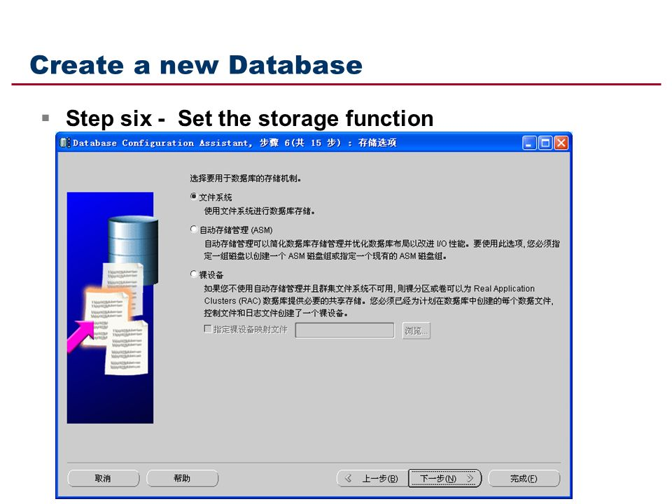 Create a new Database  Step six - Set the storage function