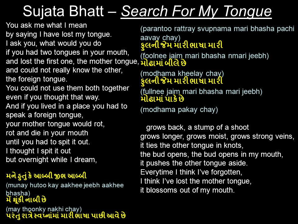 sujata bhatt poem the star free essay Sujata bhatt was born in ahmedabad, raised in poona and new orleans, university educated in baltimore and iowa, spent time writing in british columbia, married and settled in bremen, germany and publishes her poetry in england.