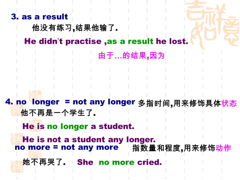 3. as a result 他没有练习, 结果他输了. He didn ' t practise,as a result he lost.
