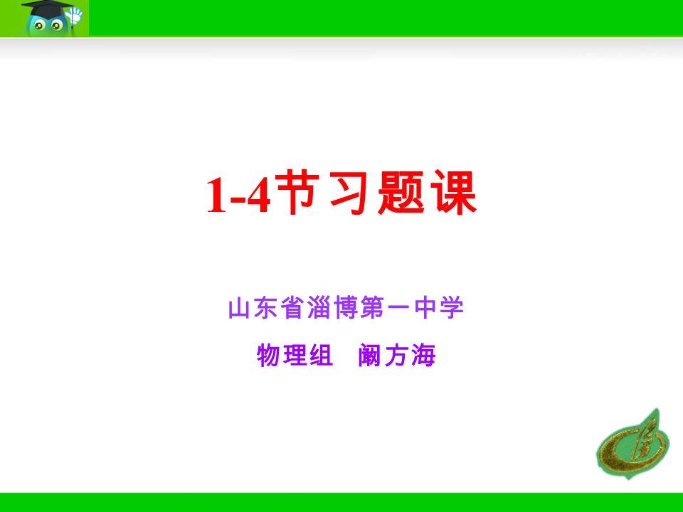 1-4 节习题课 山东省淄博第一中学 物理组 阚方海